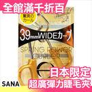 日本 SANA 莎娜 EXCEL 限定金色 3D 39MM 超廣角彈力睫毛夾 女神必備 【小福部屋】