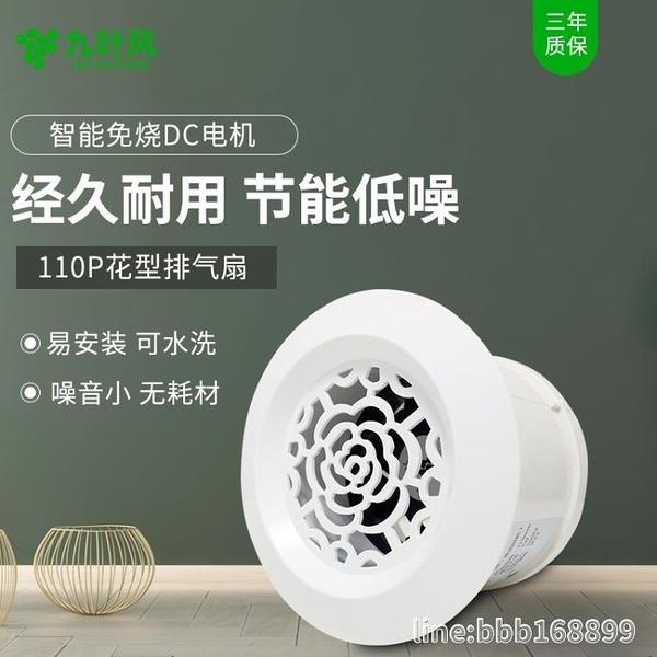 通風扇 九葉風110PVC管道排風扇4寸圓形靜音排氣扇小型排風機11CM抽風機 星河光年DF