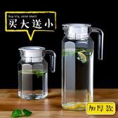 青蘋果冷水壺玻璃涼水壺大容量水杯套裝防爆耐熱家用耐高溫涼水杯『米菲良品』