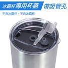 (杯蓋) 冰霸杯專用杯蓋 帶吸管孔防漏杯...