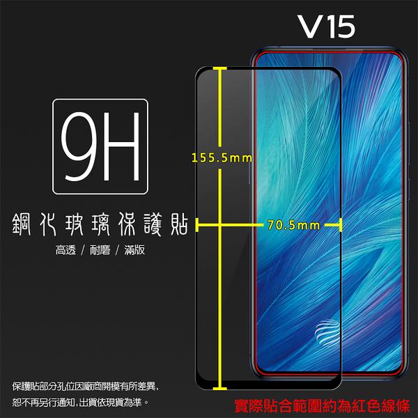 ▽vivo V15 1819 滿版 鋼化玻璃保護貼 9H 螢幕保護貼 全螢幕 滿版玻璃 鋼貼 鋼化貼 玻璃膜 保護膜