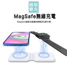 【現貨秒發】蘋果 iphone12磁吸 摺疊無線充電盤 15w適用 蘋果 iWatch 6代 USB 二合一 無線充