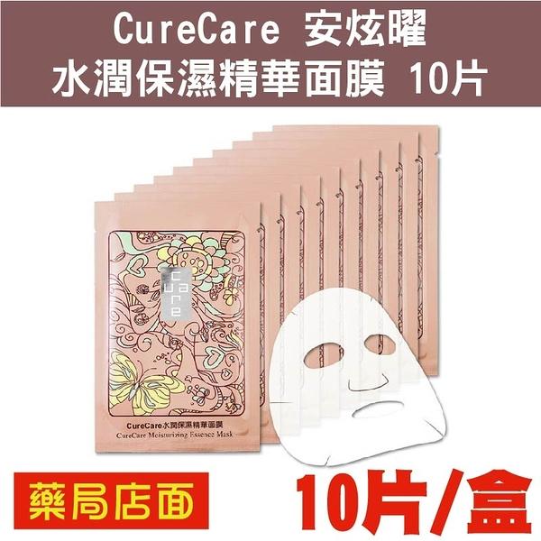 4月特惠 CureCare 安炫曜 水潤保濕精華面膜 10片/盒 元氣健康館
