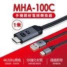 大通 Type-C to HDMI 手機...