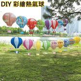 紙燈籠 熱氣球 熱氣球燈籠 告白熱氣球(12吋) 告白氣球 空飄氣球 空白彩繪 DIY【塔克】
