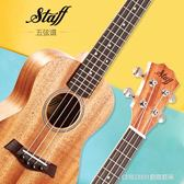 五弦譜尤克里里初學者成人學生女入門23寸烏克麗麗ukulele小吉他 童趣潮品