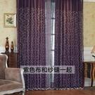 窗簾布紗一體窗簾遮光簡約現代 1.5X2...