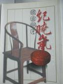 【書寶二手書T8/一般小說_LOC】風流才子紀曉嵐 (上)-妻妾奇緣_易照峰