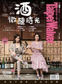 Taipei Walker 4月號/2018 第252期:女子の酒