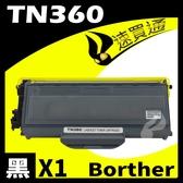 【速買通】Brother TN-360/TN360 相容碳粉匣