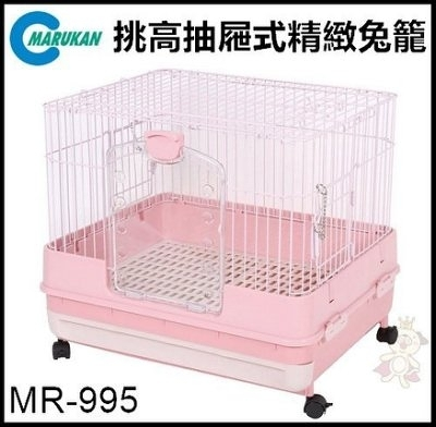 *WANG *【MR-995】日本Marukan挑高抽屜式兔籠天竺鼠籠小動物飼養籠(粉色)