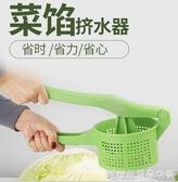 菜餡擠水器餃子餡大容量擰干家用大號手動壓菜廚房小用品擠菜神器 簡而美