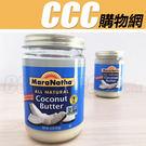快速出貨 MaraNatha 椰子醬 - 田安石的低醣廚房推薦 天然椰子醬 Coconut Butter 椰子奶油