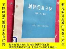 二手書博民逛書店超鈈罕見素 譯文集Y7650 超鈈元素分析翻譯組 原子能出版社