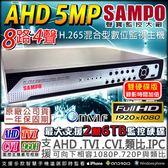 【台灣安防】監視器 AHD 1440P 聲寶H.265 8路主機 8路4聲DVR 5MP混搭型 相容TVI/AHD/CVI 監控錄影機 DVR