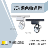 【奇亮科技】含稅 7珠調色軌道燈 LED軌道燈 投射燈 射燈 可另購遙控器 全電壓 ITE-50276、277