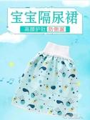 訓練褲男寶寶隔尿裙防水隔尿褲女嬰兒戒夜尿防水大童可洗防漏 【快速出貨】