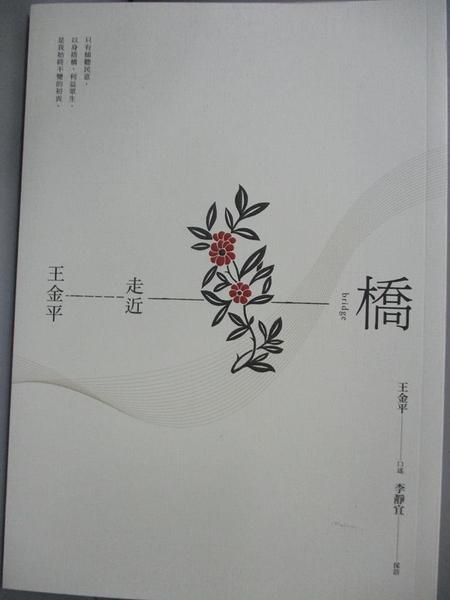 【書寶二手書T7/社會_BLH】橋:走近王金平_李靜宜