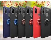 King*Shop~爆款紅米note7隱形支架TPU手機殼 小米9磁吸車載指環軟膠防摔套