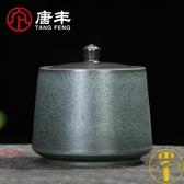 茶葉罐陶瓷茶具茶葉盒茶倉密封儲物罐【雲木雜貨】