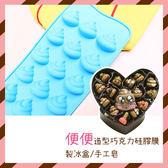 廚房用品【KFS016】15格便便表情巧克力烘焙膜 副食品 餅乾 蛋糕 烘焙 冰塊製作-123ok