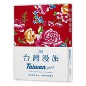 24H台灣漫旅:解析美麗的豐饒之島‧台灣的深度魅力。探索台灣,在最棒的時間做最棒