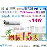 【PHILIPS飛利浦】燈管 T5.14W TL5高效率三波長省電燈管 亞洲製 團購15入【燈峰照極my買燈】