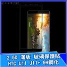 2.5D 滿版 玻璃保護貼 HTC U1...