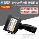 噴碼機 小型手持智慧噴碼機 打標簽價格編碼數字號 全自動激光打碼機 MKS韓菲兒