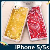 iPhone 5/5s/SE 流沙閃粉手機殼 PC硬殼 液態流動亮片 時尚創意 保護套 手機套 背殼 外殼
