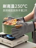 隔熱手套 魔幻廚房硅膠防燙隔熱手套烤箱微波爐手套耐高溫加厚廚房烘焙家用 風馳