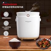 【雙11暖身全館3折起】THOMSON 微電腦舒肥陶瓷萬用鍋TM-SAP02-生活工場