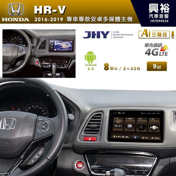 【JHY】16~19年HONDA HRV 專用9吋螢幕 MS6安卓多媒體主機*安卓+三聲控*送1年4G網+LiTV影視1年