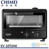 CHIMEI 奇美 10公升 蒸氣加濕功能 遠紅外線烤箱 EV-10T0AK