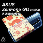 E68精品館 透明殼 ZenFone GO ZB500KL X00AD 5吋 手機殼 TPU 軟殼 隱形 全包覆 保護套 裸機 清水套 無掀蓋