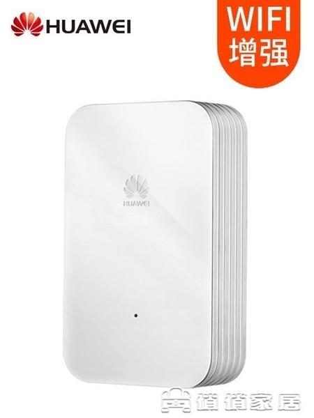 路由器丨華為無線wifi信號增強器中繼放大擴展器家用路由穿牆接收擴大網路丨 俏俏家居