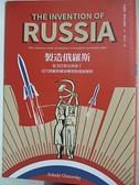 【書寶二手書T1/旅遊_LBY】製造俄羅斯:從戈巴契夫到普丁,近代俄羅斯國家轉型與發展歷程_