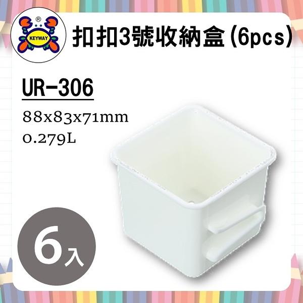 聯府 扣扣3號收納盒6入 UR306