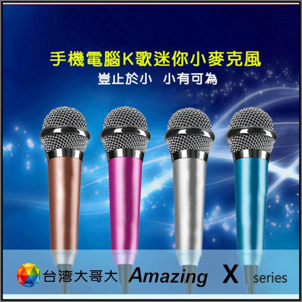 ◆迷你麥克風 K歌神器/RC語音/聊天/唱歌/台灣大哥大 TWM Amazing X1/X2/X3/X5/X6/X7/X5S