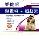 📣此商品48小時內快速出貨🚀》L.C.F 樂健飛-犬貓用皮膚保健品(鱉蛋粉+蝦紅素)40包 (免運)