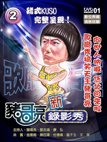 豬哥亮新錄影秀(5~8集) DVD [2片] ( 豬哥亮/張永正/鄧志鴻/康弘 )