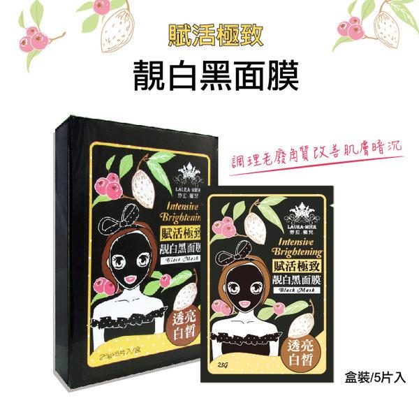 【勞拉蜜兒】賦活極致靚白黑面膜 5入盒裝(1入/ 25g)