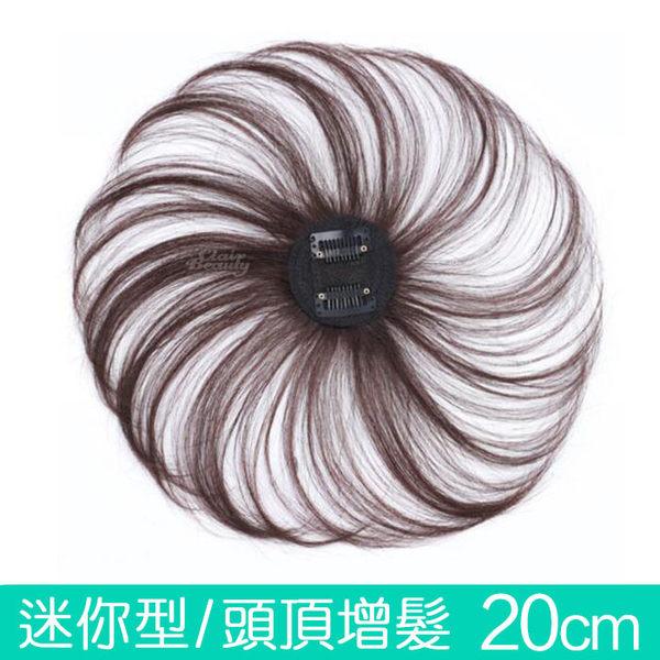 內網6X6公分 髮長20公分 迷你型 微型增髮 100%真髮 頭頂補髮片 【RT49】 ☆雙兒網☆