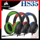 [ PC PARTY ] 海盜船 Corsair HS35 Stereo 耳機麥克風(無一分二線)