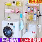 304不銹鋼浴室馬桶架置物架廁所衛生間洗...