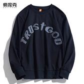 歐美高街潮黑色復古立體字母嘻哈寬鬆打底衫T恤男女長袖加絨衛衣 寶貝計畫