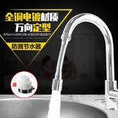 過濾器水龍頭防濺節水器 全銅萬向定型延伸起泡器 過濾嘴增壓花灑省水噴頭 【好康八八折】