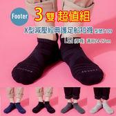 Footer T109 L號(厚襪) 3雙超值組 X型減壓經典護足船短襪;除臭襪;蝴蝶魚戶外