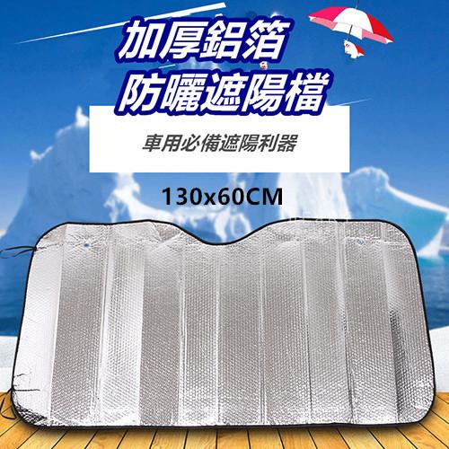(限宅配)加厚鋁箔車用擋風玻璃遮陽板 130x60cm 車用 擋風玻璃 遮陽板