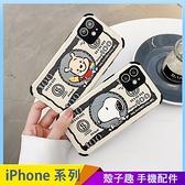 動物鈔票 iPhone SE2 XS Max XR i7 i8 plus 浮雕手機殼 迪士尼人物 保護鏡頭 全包蠶絲 四角加厚 防摔軟殼